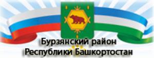 Бурзянский район